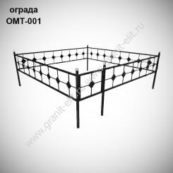 Оградка ОМТ-001
